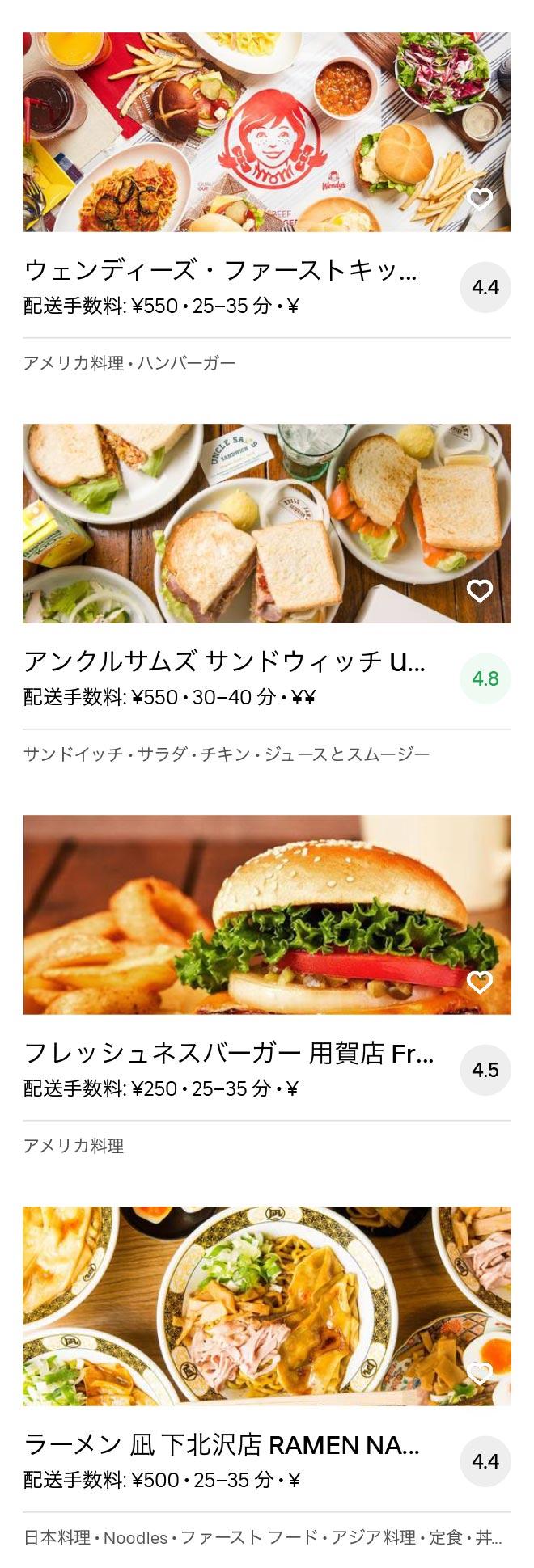 Tokyo kyodo menu 2005 11