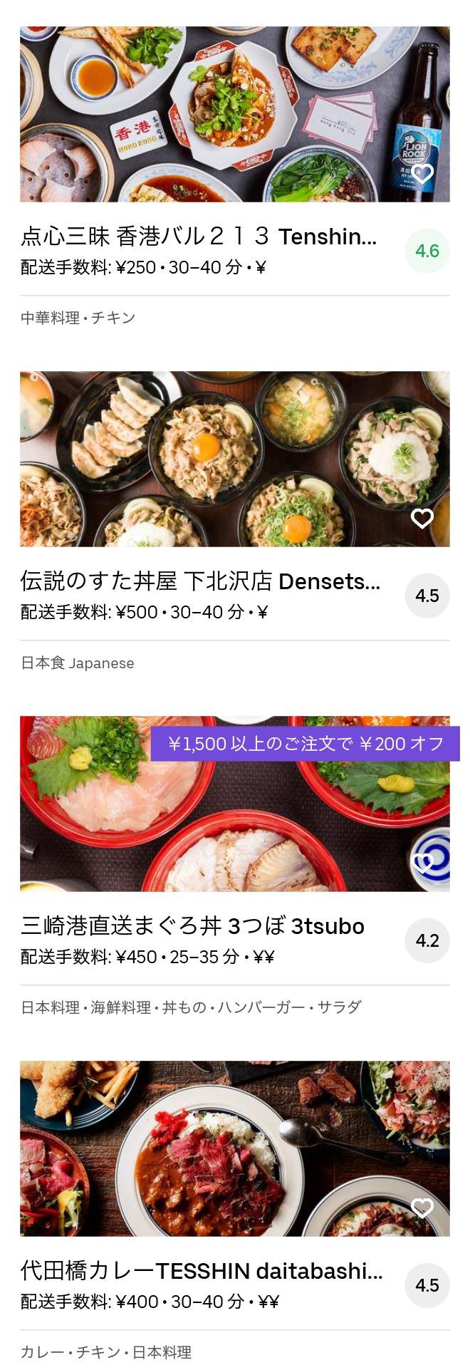 Tokyo kyodo menu 2005 12