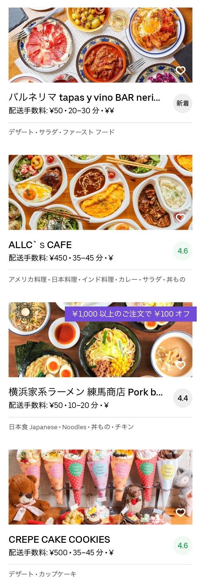 Tokyo nerima menu 2005 02