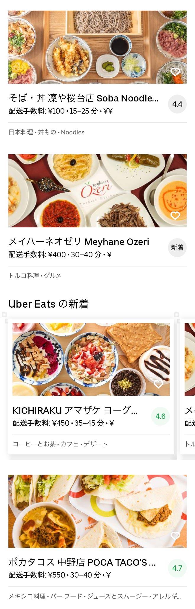Tokyo nerima menu 2005 03