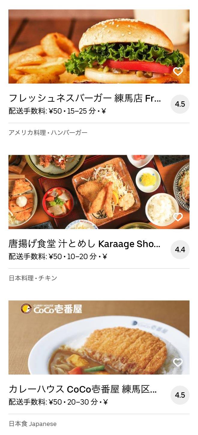 Tokyo nerima menu 2005 04