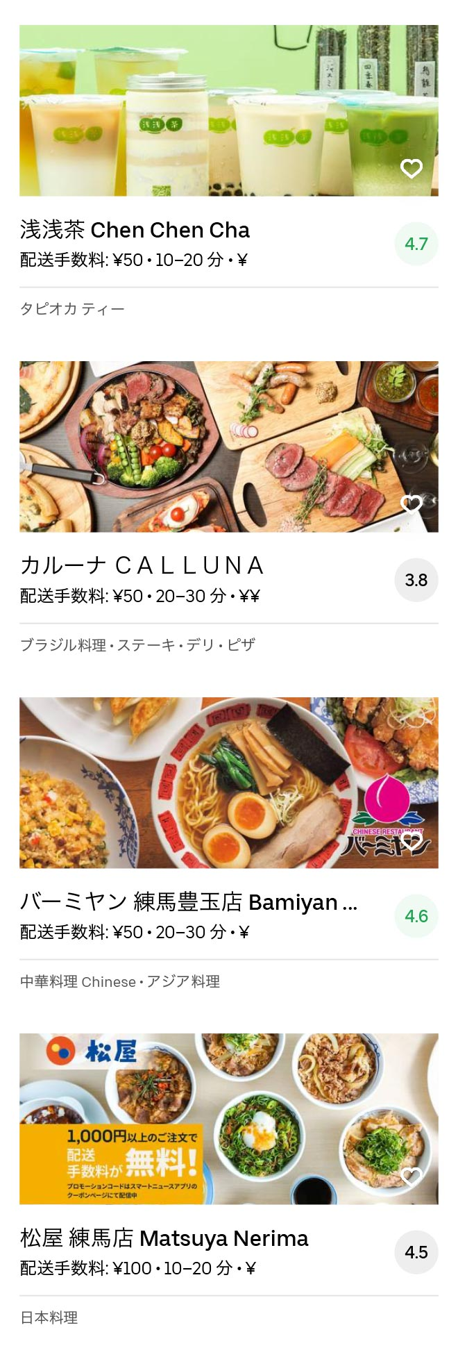 Tokyo nerima menu 2005 08