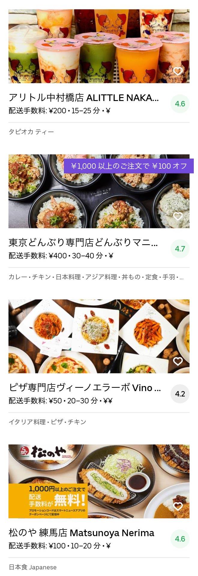 Tokyo nerima menu 2005 09