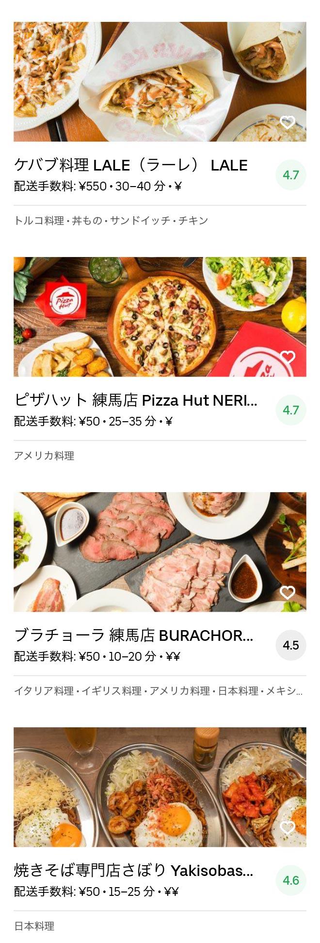 Tokyo nerima menu 2005 10