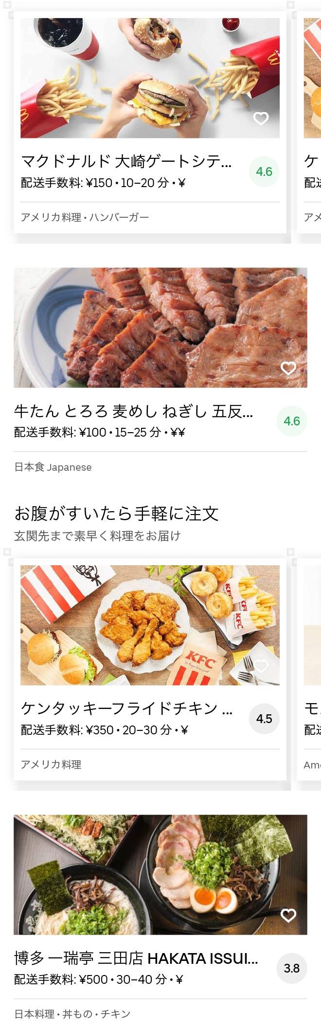Tokyo osaki menu 2005 01