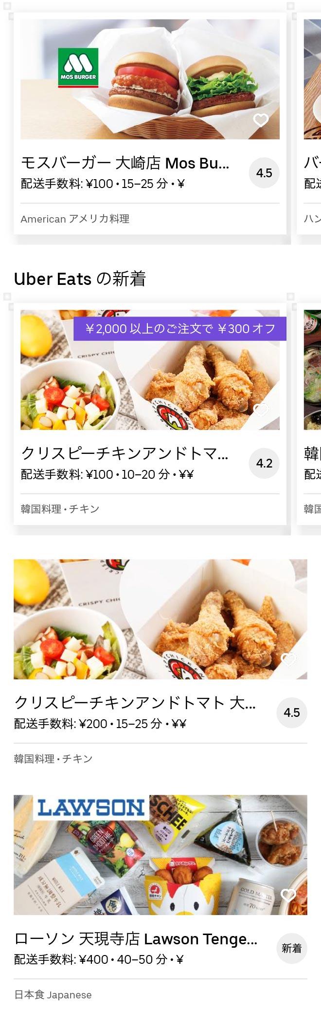 Tokyo osaki menu 2005 02