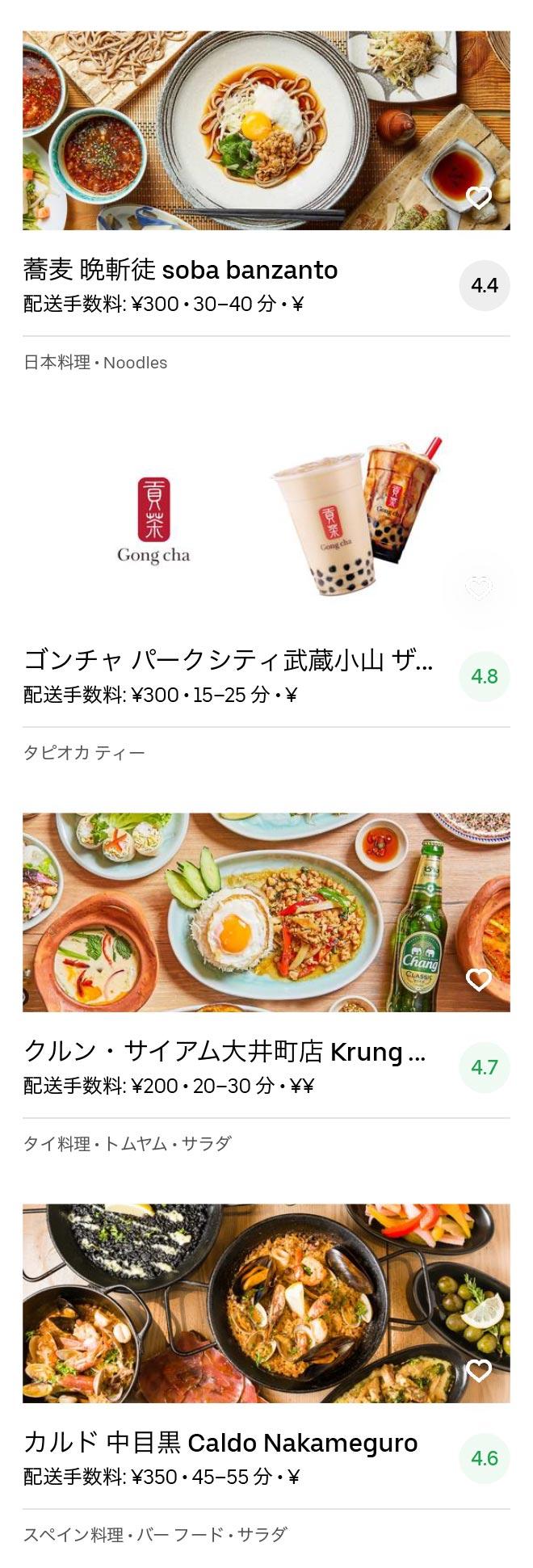 Tokyo osaki menu 2005 03