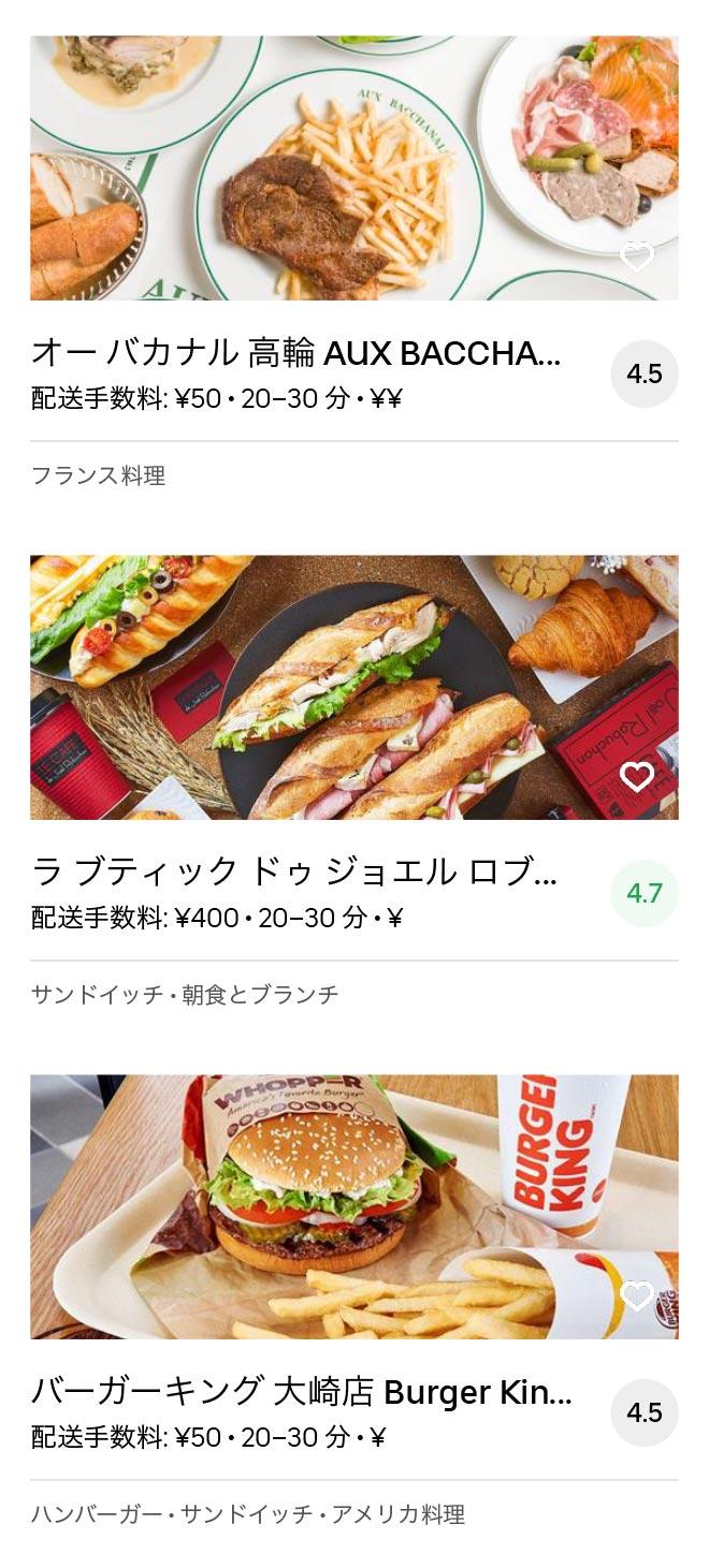 Tokyo osaki menu 2005 04