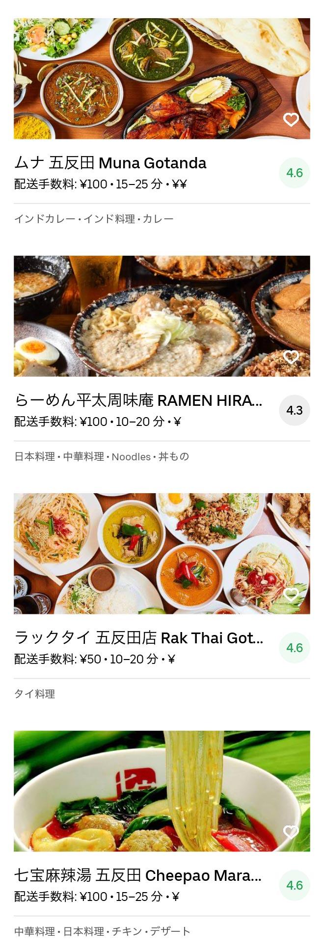 Tokyo osaki menu 2005 05