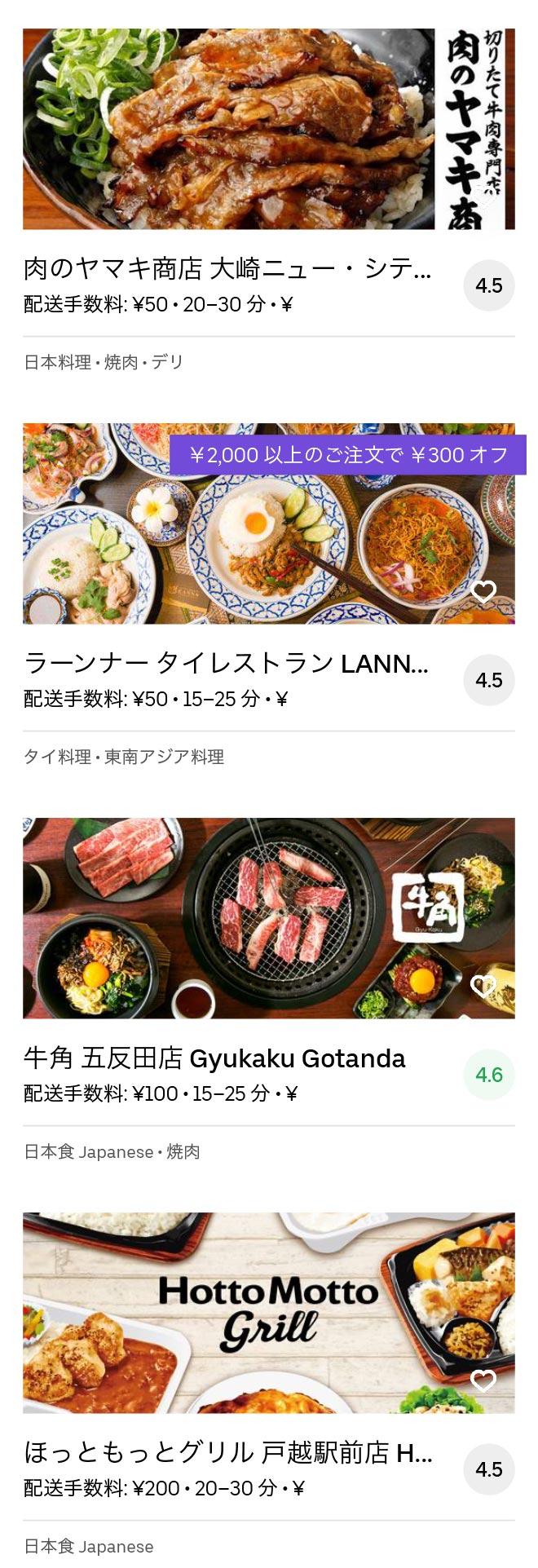 Tokyo osaki menu 2005 06