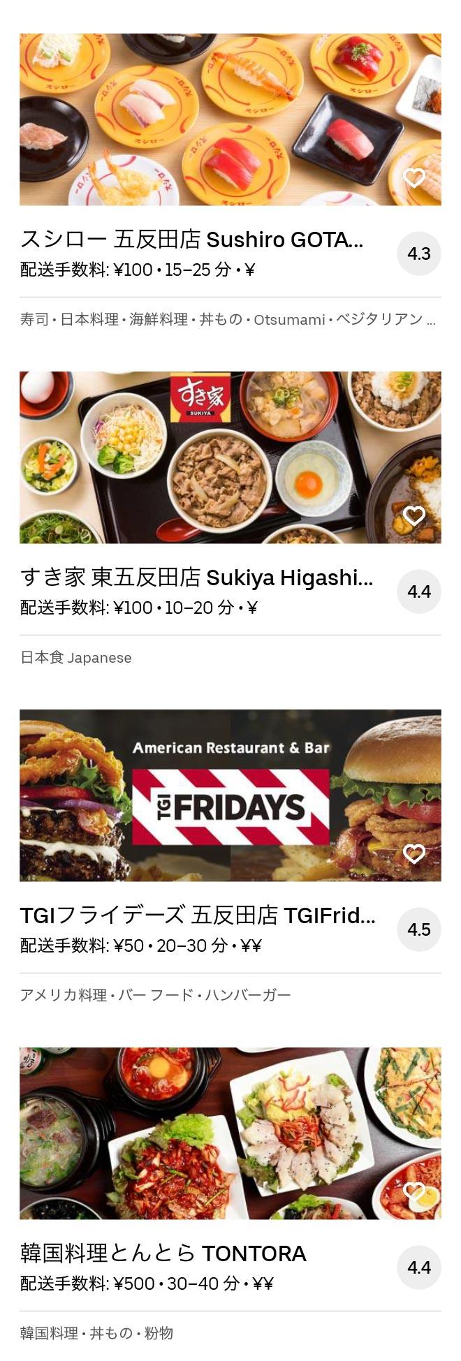 Tokyo osaki menu 2005 07