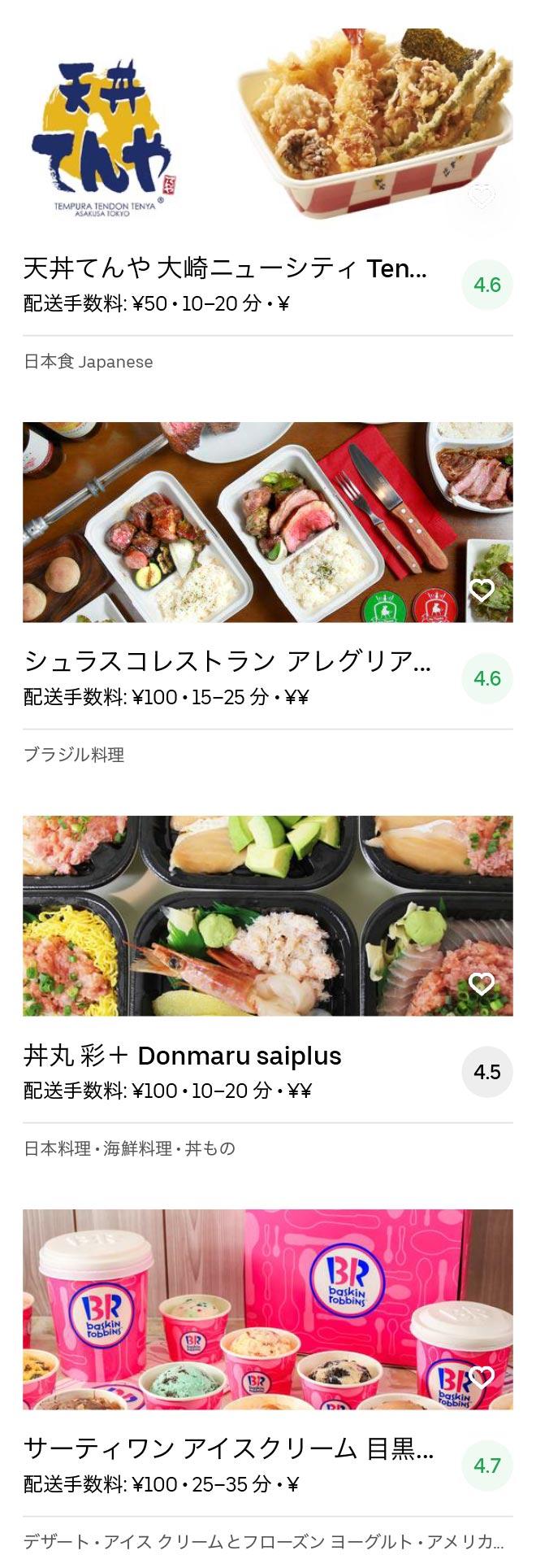 Tokyo osaki menu 2005 08