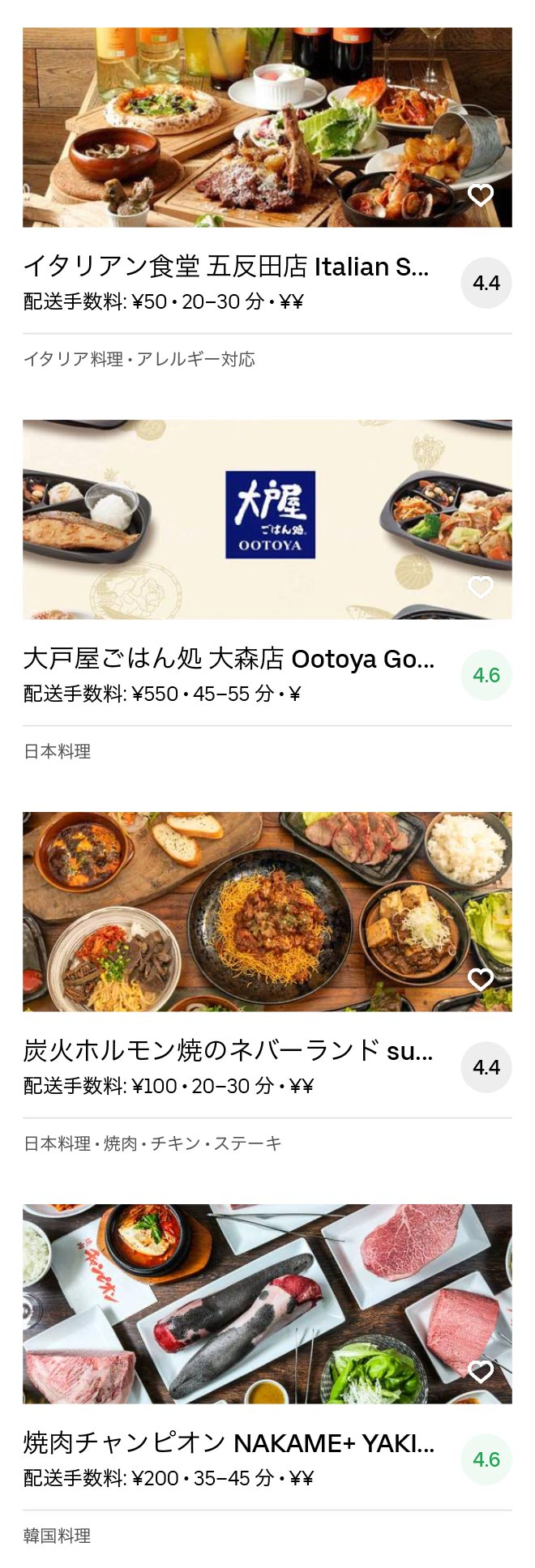 Tokyo osaki menu 2005 10