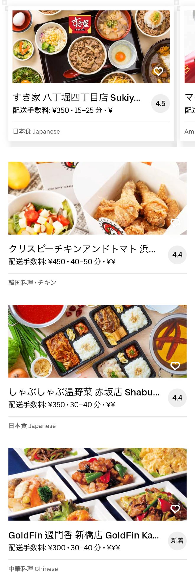 Tokyo otemachi menu 2005 01