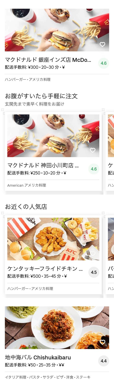 Tokyo otemachi menu 2005 02