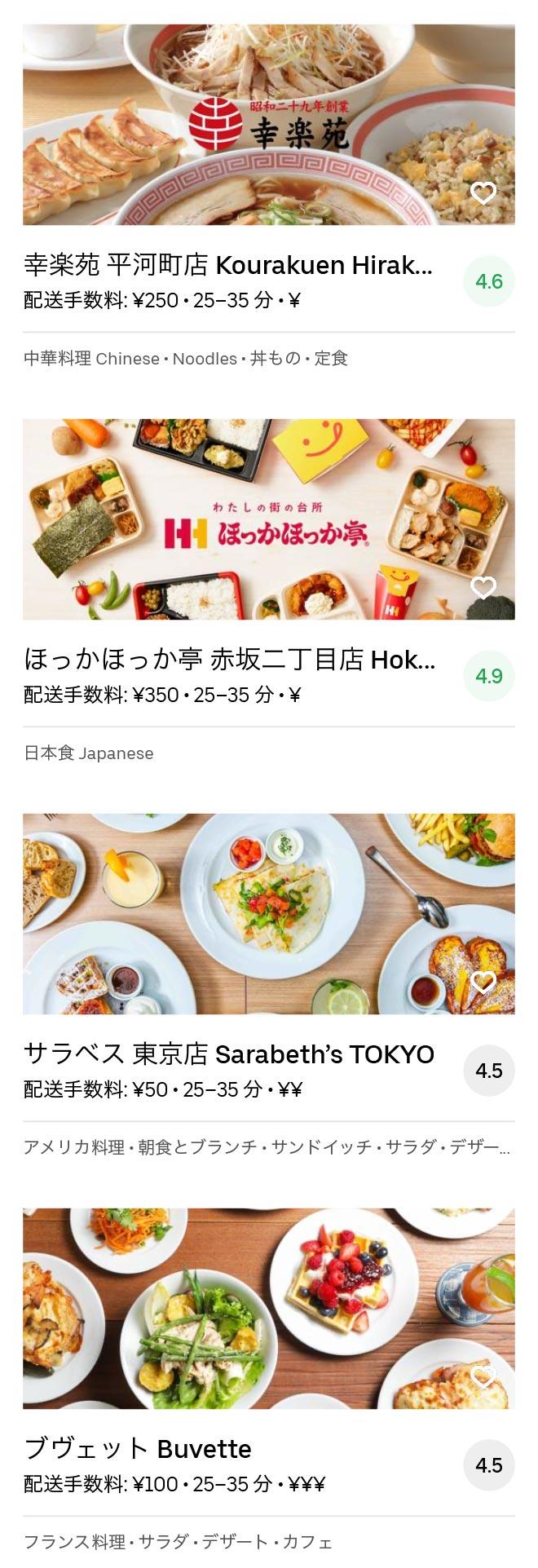 Tokyo otemachi menu 2005 03