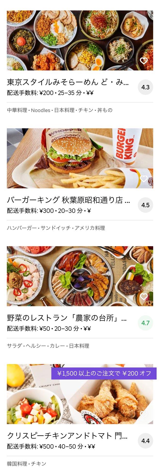 Tokyo otemachi menu 2005 04