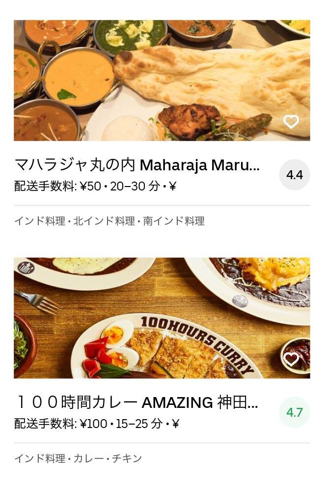 Tokyo otemachi menu 2005 05