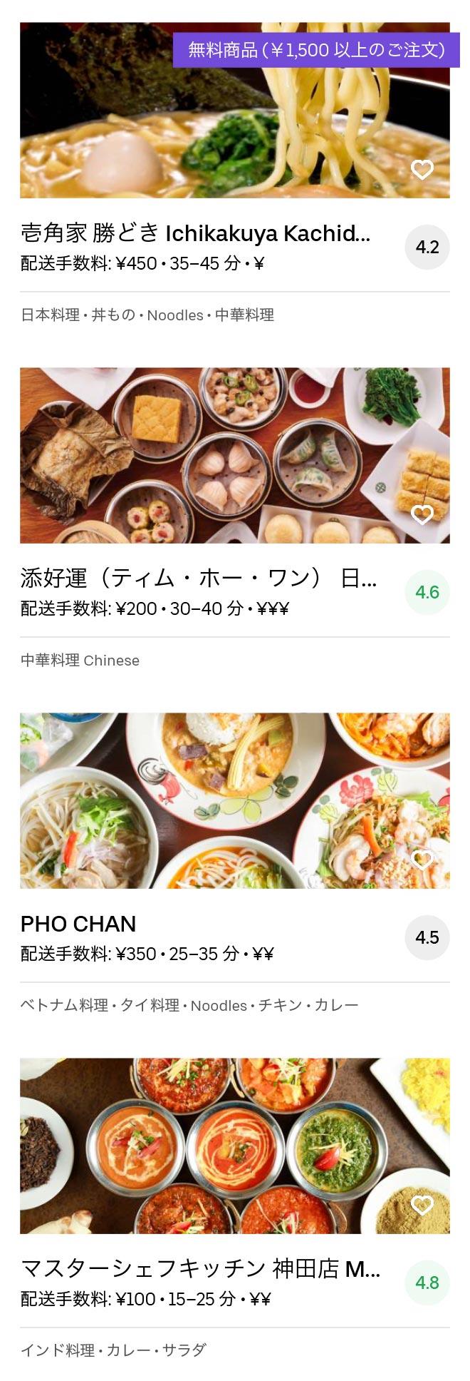 Tokyo otemachi menu 2005 06