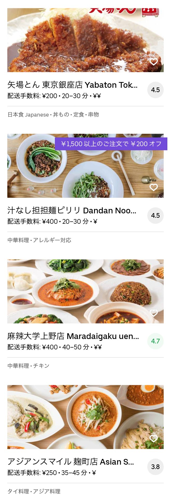 Tokyo otemachi menu 2005 07