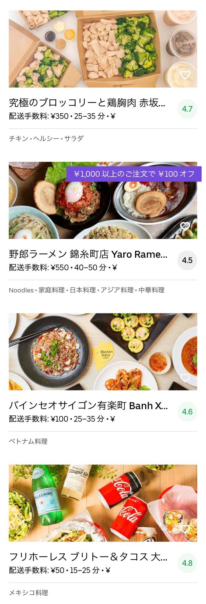 Tokyo otemachi menu 2005 08