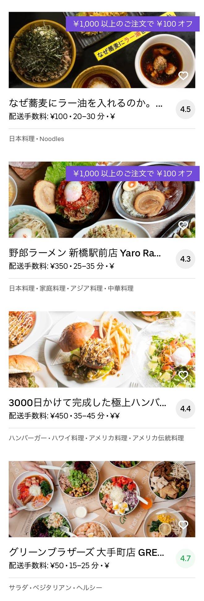 Tokyo otemachi menu 2005 09