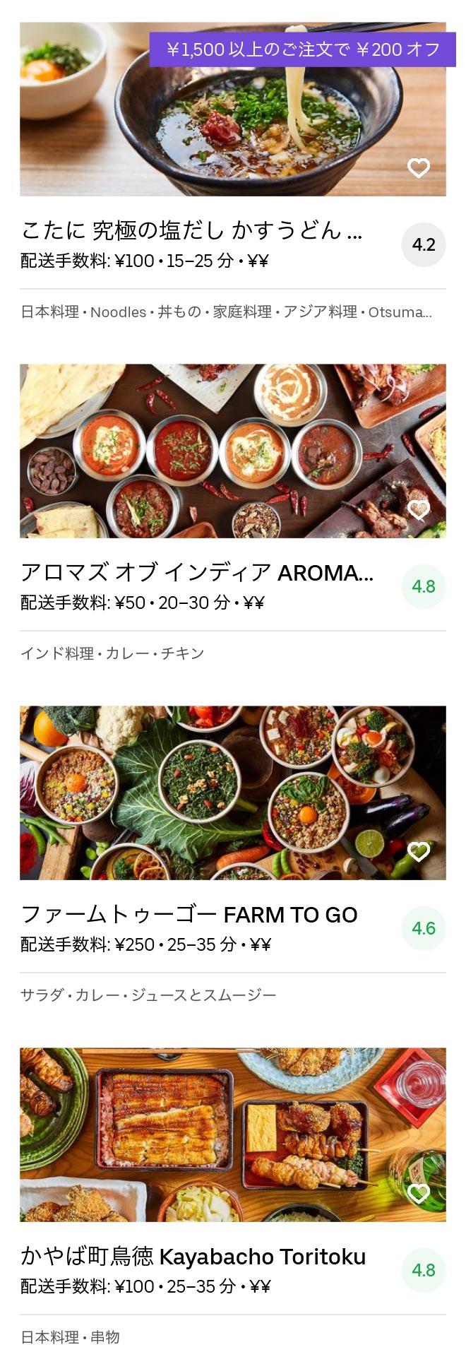 Tokyo otemachi menu 2005 10