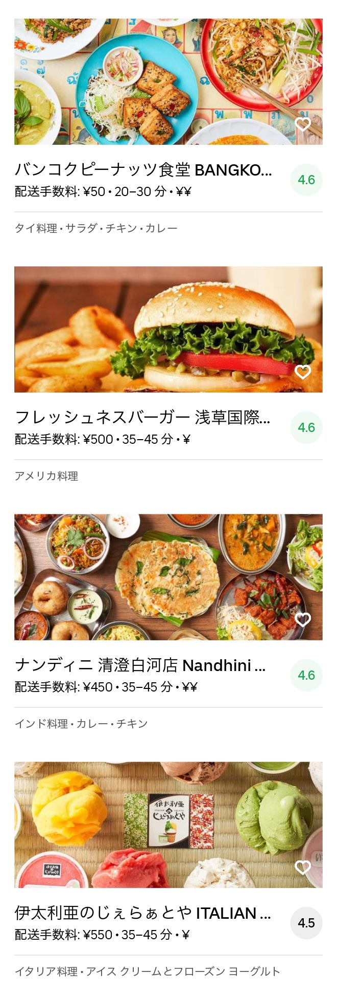 Tokyo otemachi menu 2005 11