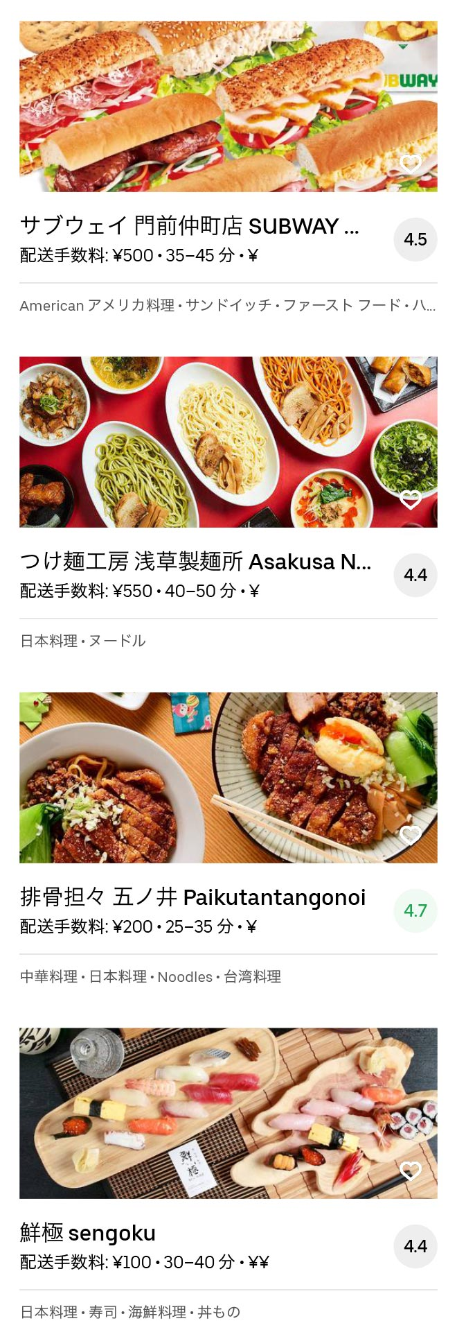 Tokyo otemachi menu 2005 12