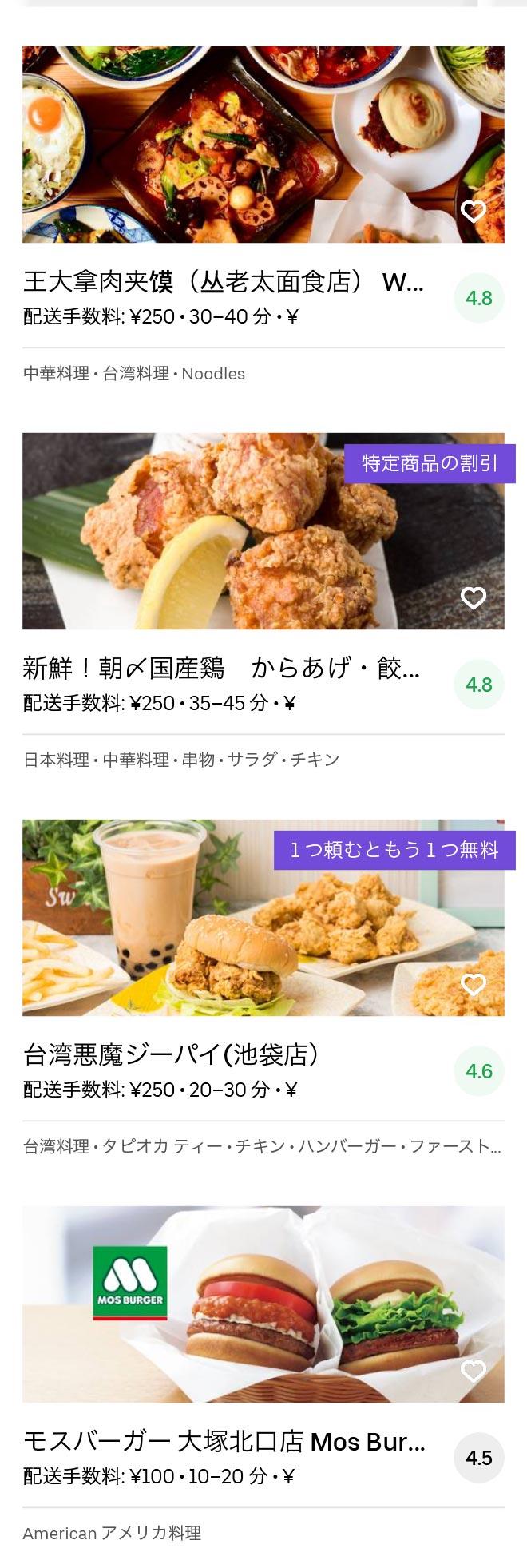 Tokyo otsuka menu 2005 03