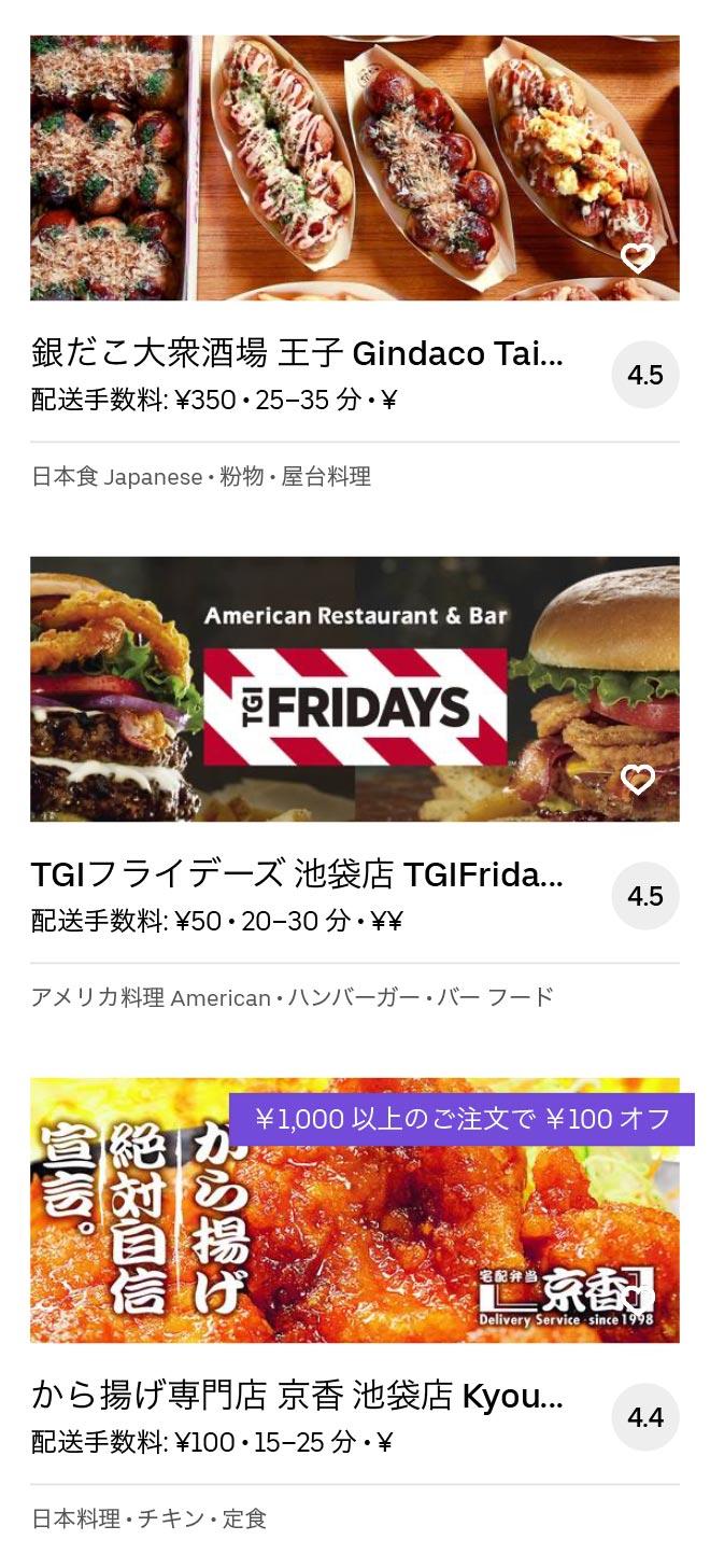 Tokyo otsuka menu 2005 04
