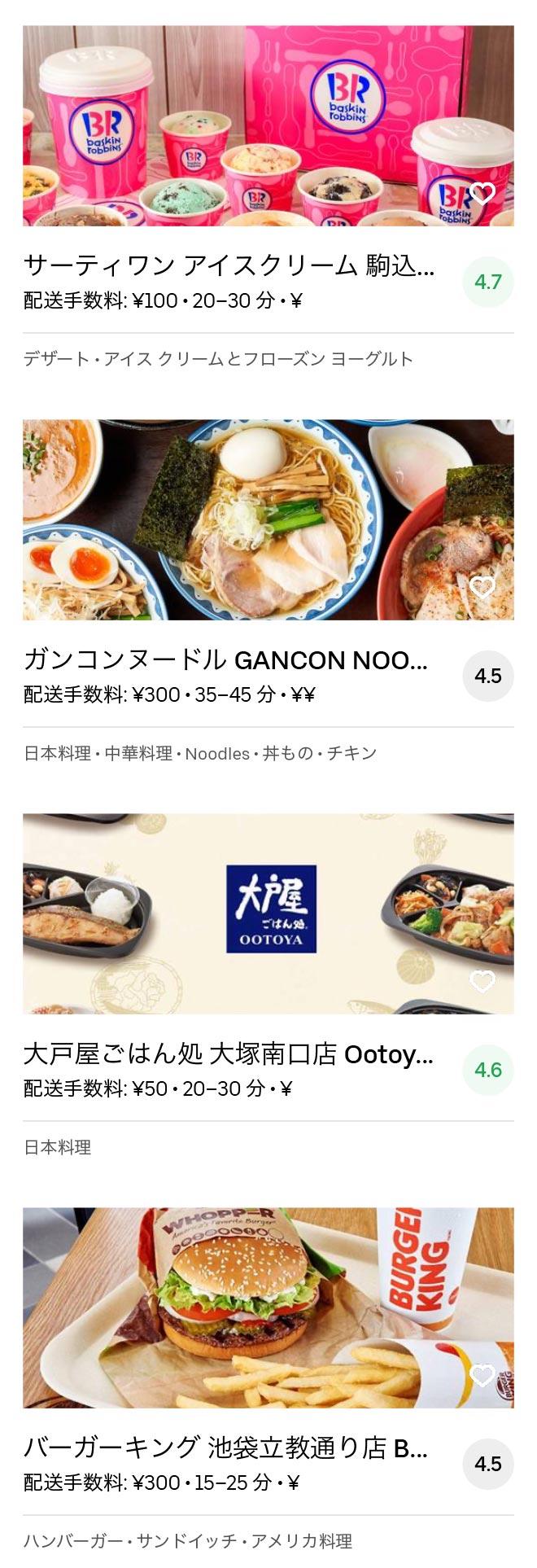Tokyo otsuka menu 2005 05