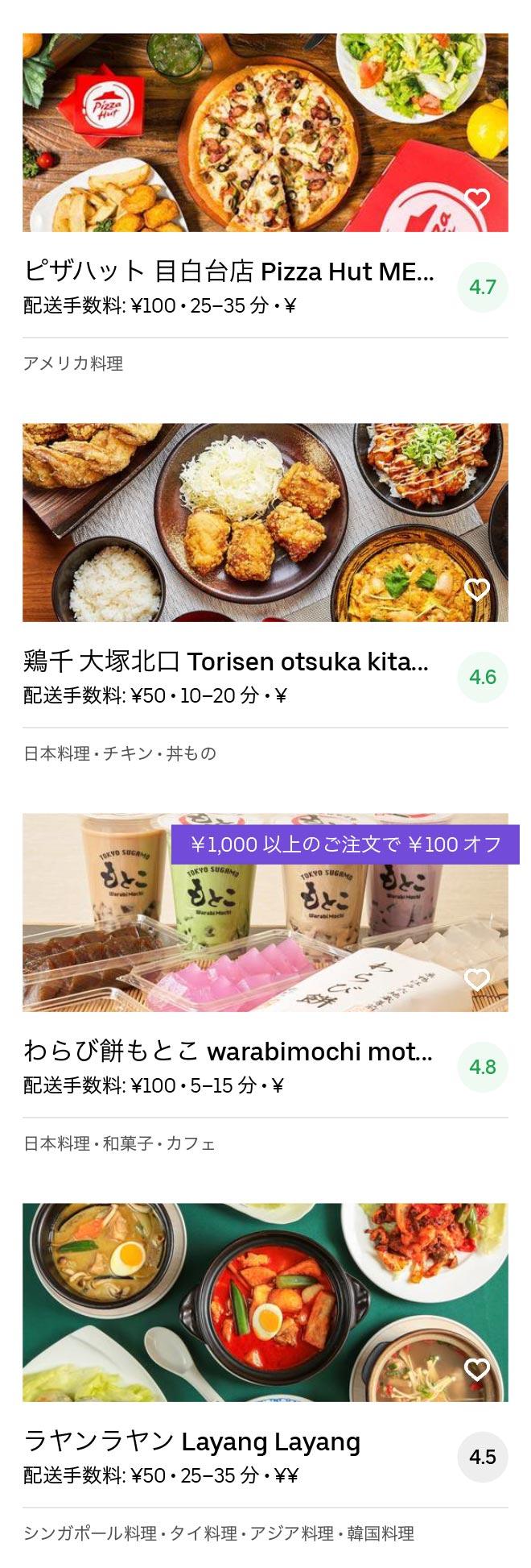 Tokyo otsuka menu 2005 06
