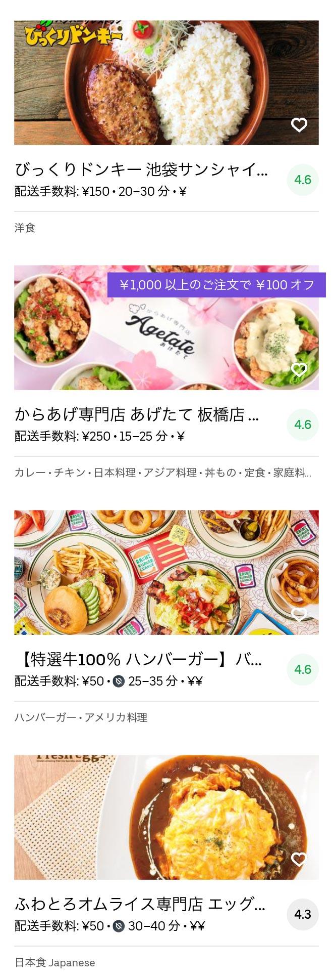 Tokyo otsuka menu 2005 09