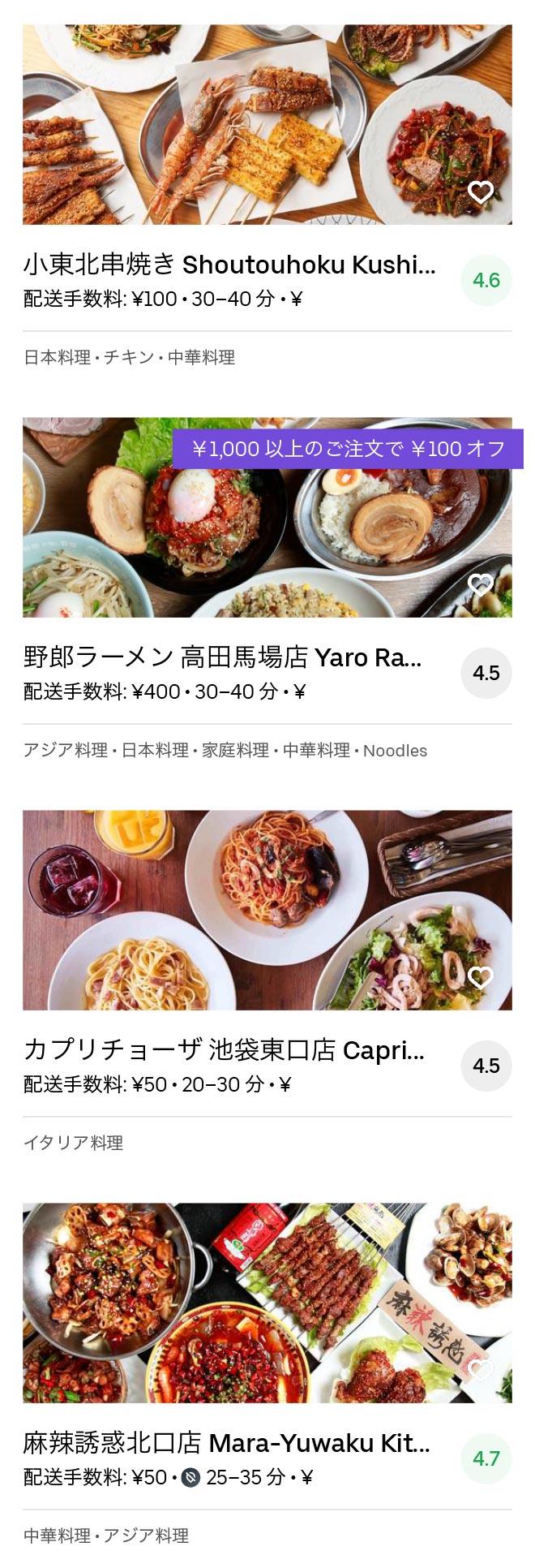 Tokyo otsuka menu 2005 11