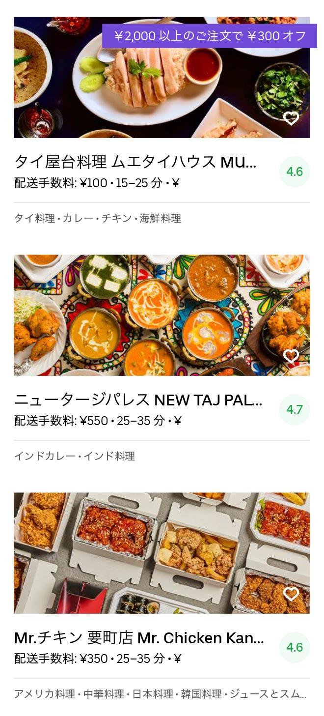 Tokyo otsuka menu 2005 12