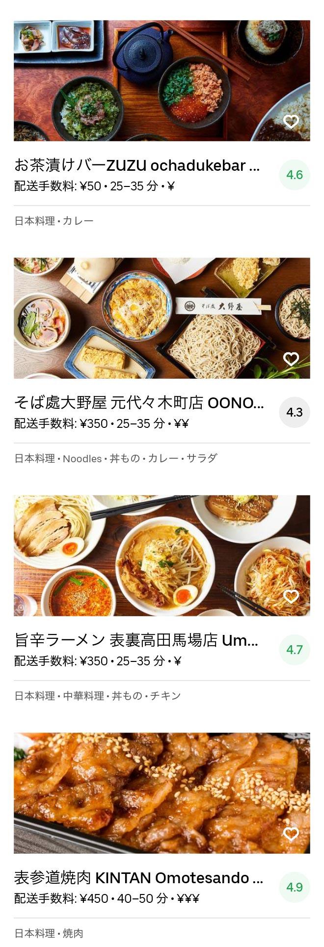 Tokyo shonjuku menu 2005 02