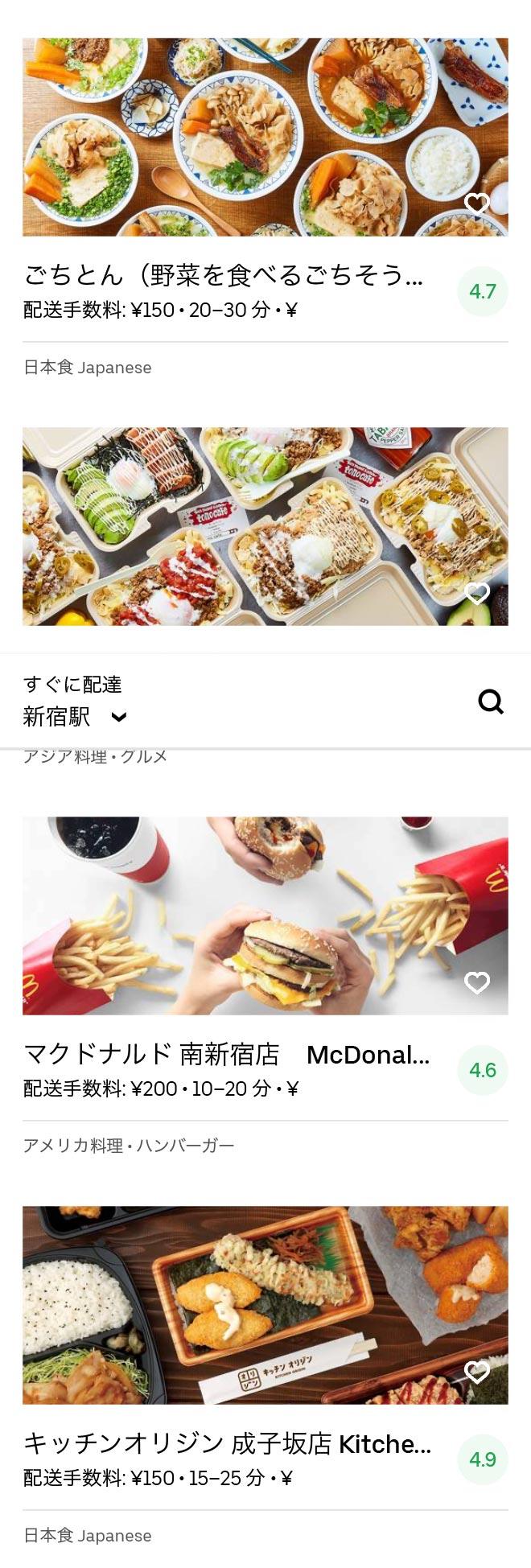 Tokyo shonjuku menu 2005 03