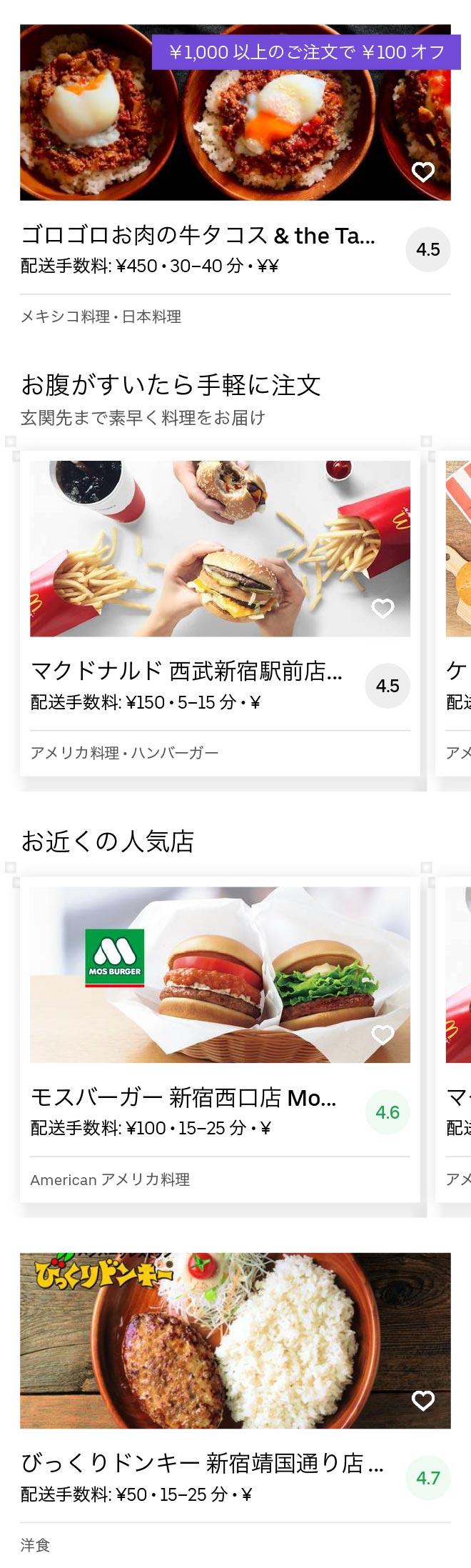 Tokyo shonjuku menu 2005 04