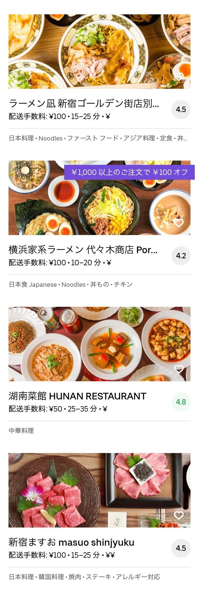 Tokyo shonjuku menu 2005 08