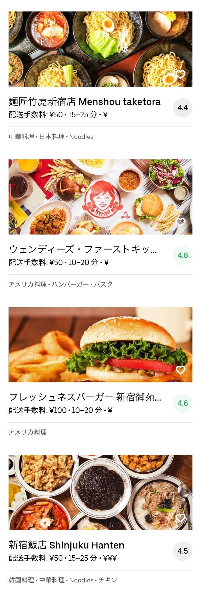 Tokyo shonjuku menu 2005 10