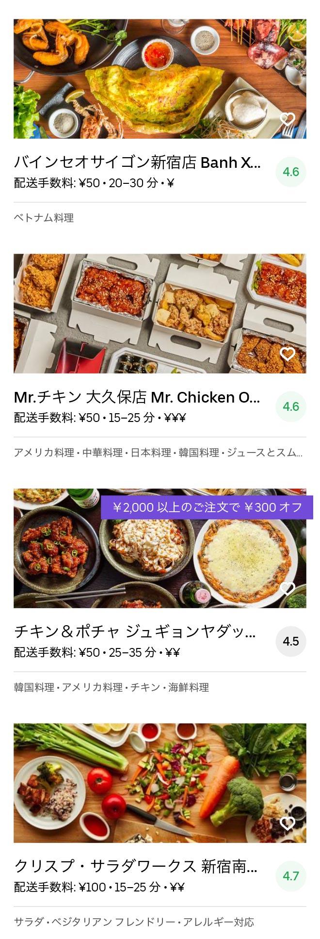 Tokyo shonjuku menu 2005 12