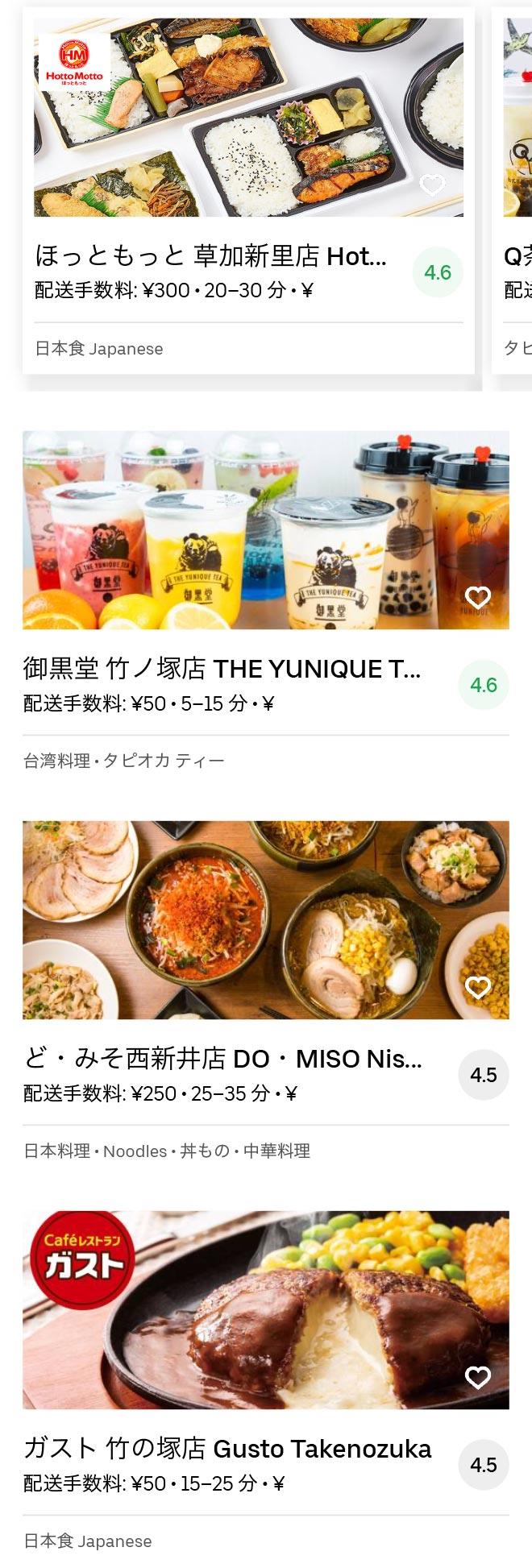 Tokyo takenotsuka menu 2005 02
