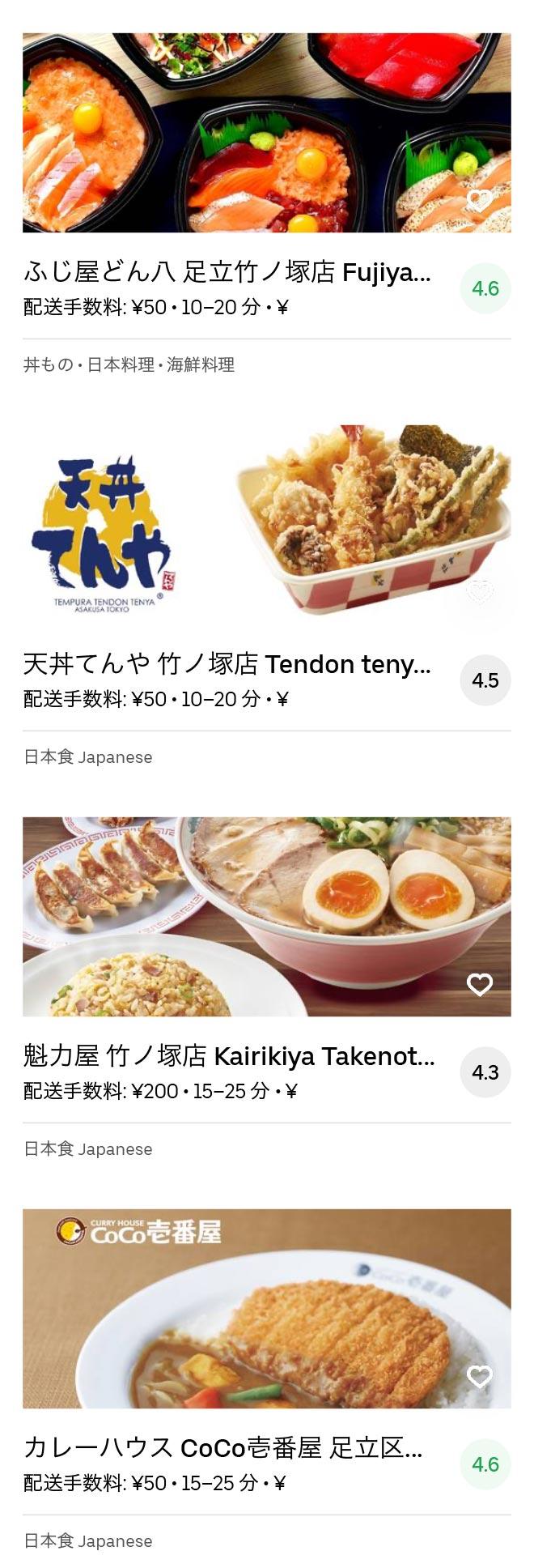 Tokyo takenotsuka menu 2005 03