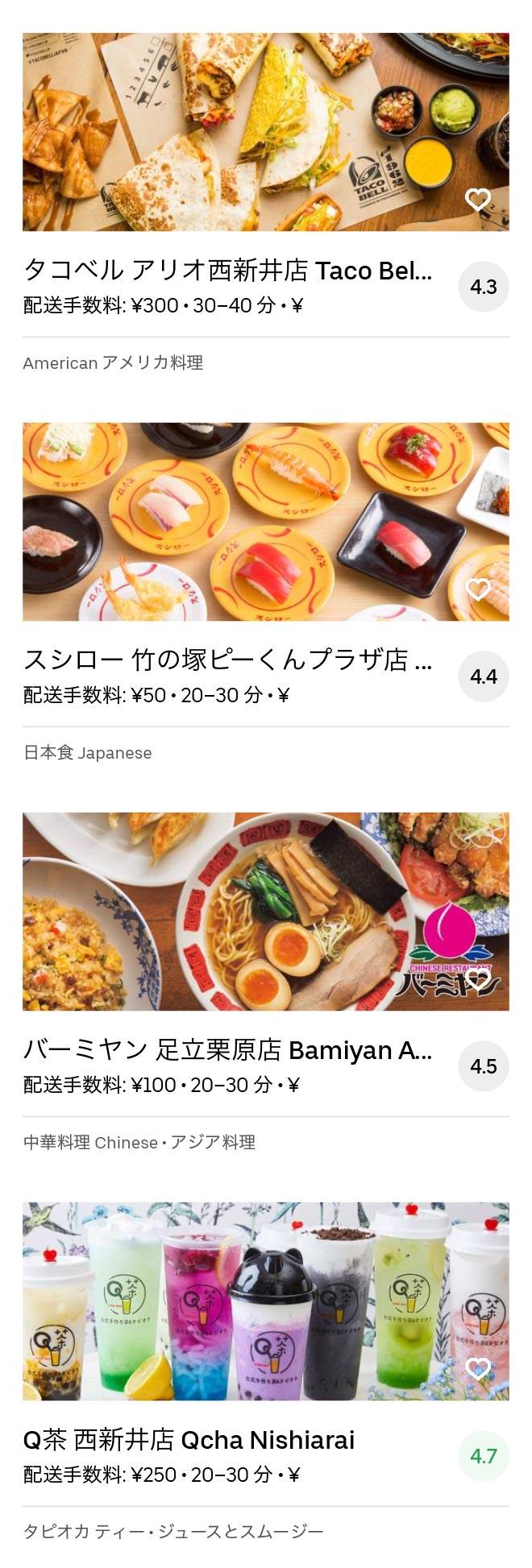 Tokyo takenotsuka menu 2005 04