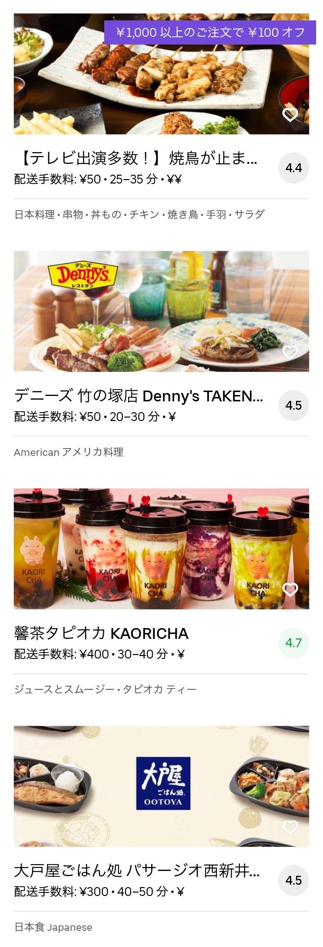 Tokyo takenotsuka menu 2005 07