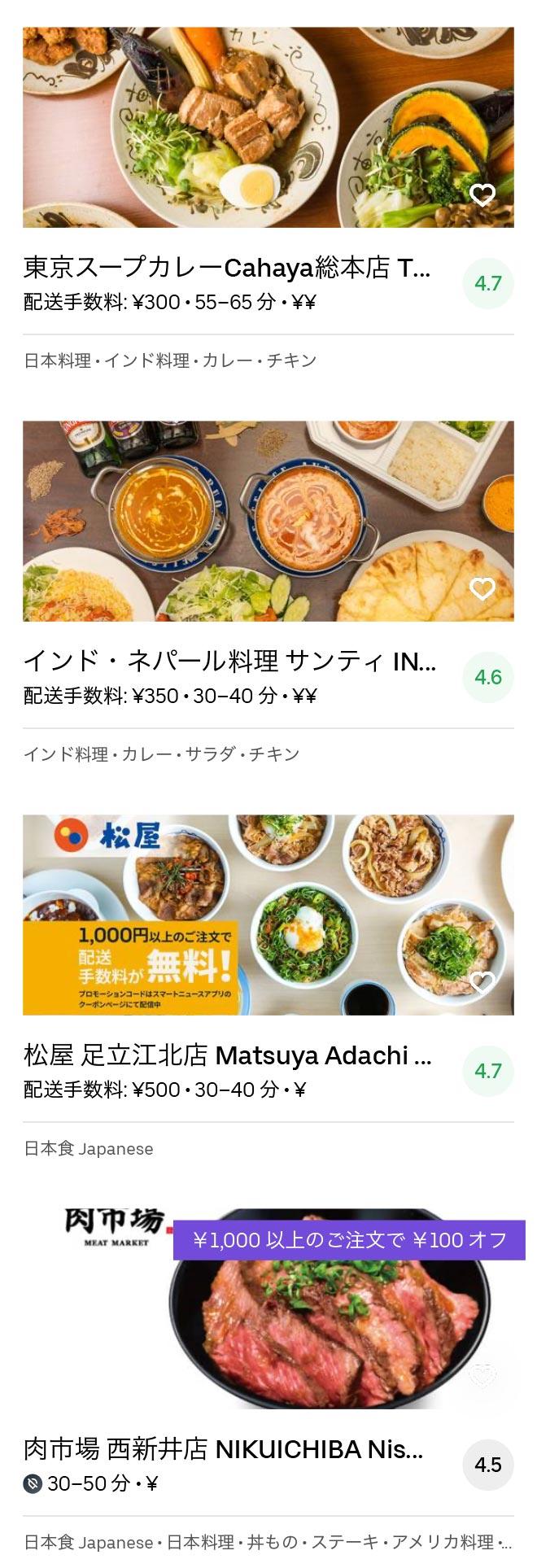 Tokyo takenotsuka menu 2005 08
