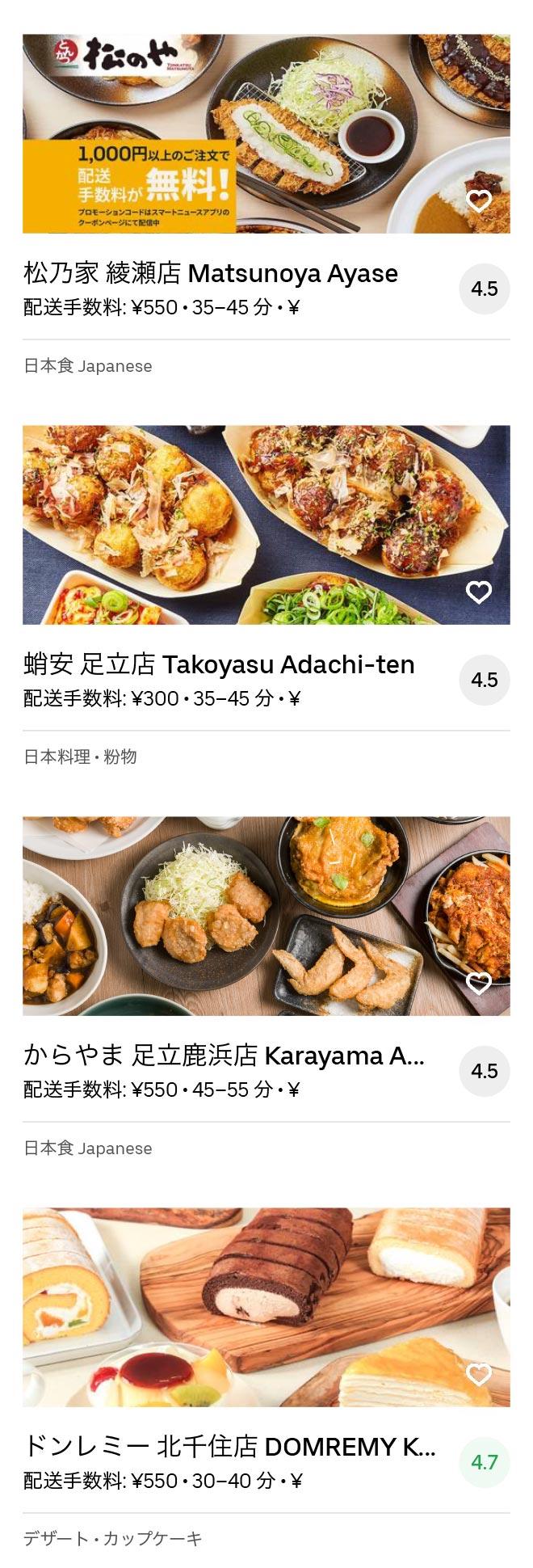 Tokyo takenotsuka menu 2005 09