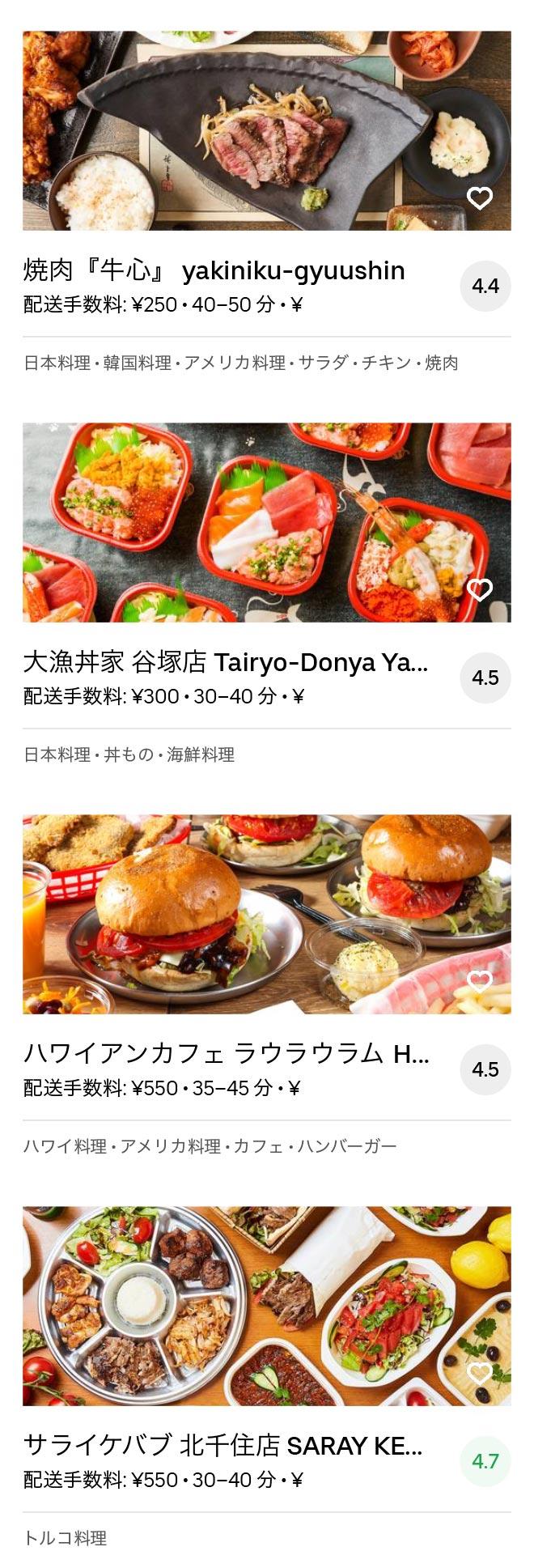 Tokyo takenotsuka menu 2005 10