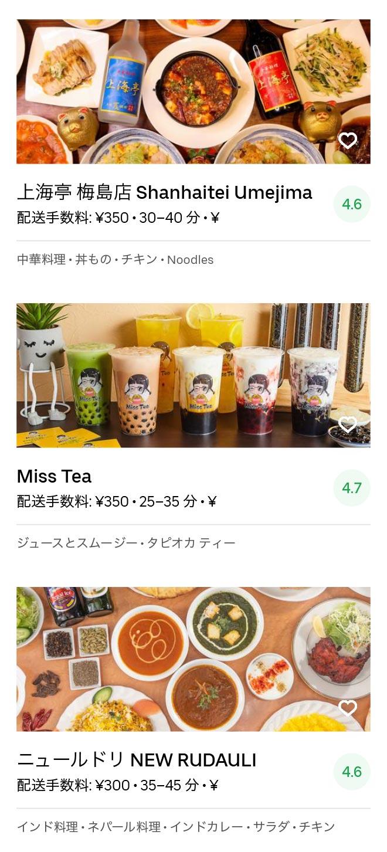 Tokyo takenotsuka menu 2005 12